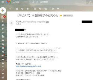 ハピタス新規登録完了のお知らせメール7
