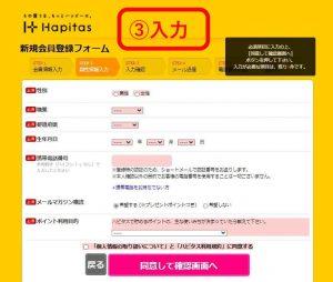 ハピタス新規登録3