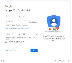 Gmail作成1