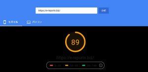 mixhost 表示スピード モバイル89